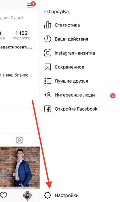 Как верефицировать Инстаграм?