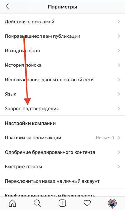 как получить синюю галку в Инстаграм
