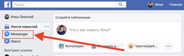 Как написать в поддержку фейсбук?
