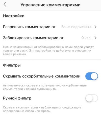 Лайфхаки в Инстаграм - 10