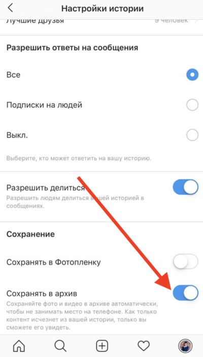 Лайфхаки в Инстаграм - 8