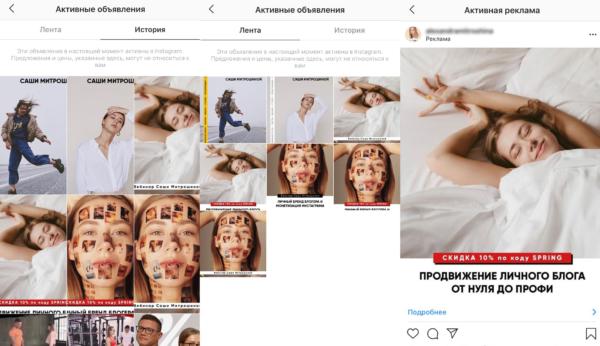Как посмотреть креативы конкурентов в Инстаграм